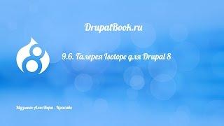 9.6. Галерея Isotope для Drupal 8