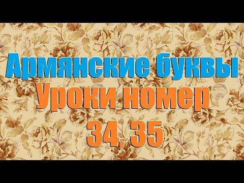 Учим писать армянские буквы, Уроки номер 34, 35