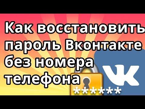 Как восстановить пароль в ВК (Вконтакте) без номера телефона