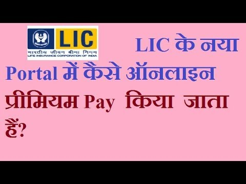 How Pay LIC Premium Online In LIC New Portal?