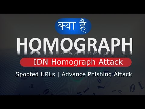 [Hindi] What is homograph & idn homograph attack | Spoofed URL Attack