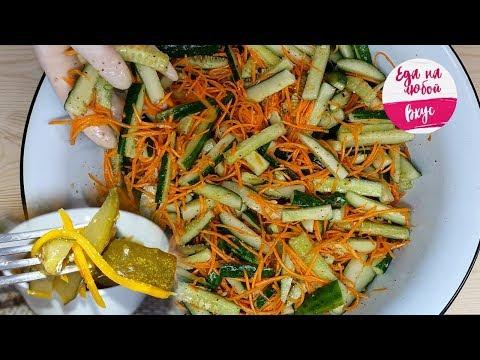 Как приготовить салат из огурцов по корейски на зиму
