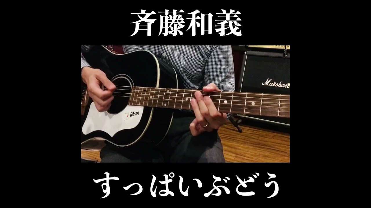 すっぱいぶどう(intro)/斉藤和義 カバー by Daddy ♯Shorts