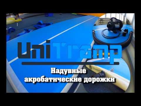 Unitramp - надувные акробатические дорожки и ковры