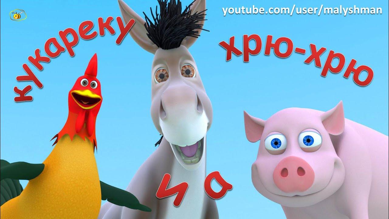 Животные для детей. Песенка - мультик про голоса животных на ферме. Кто как говорит? Смотри на OKTV.