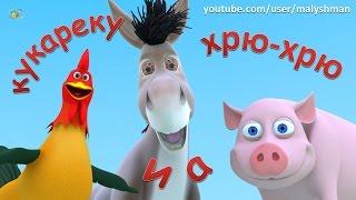 Животные для детей. Песенка - мультик про голоса животных на ферме. Кто как говорит?