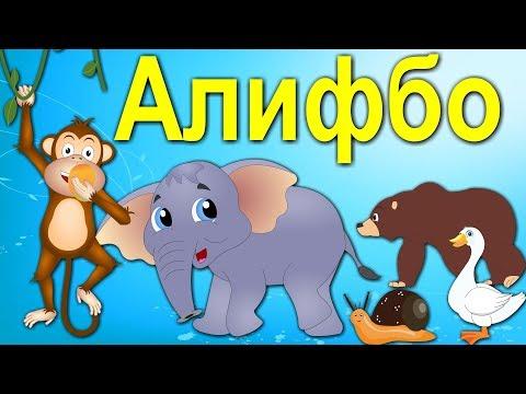 Алифбо - Tajik Alphabet - Сурудхои Кудакона - сурудхои бачагона