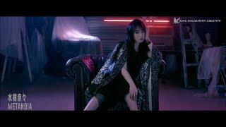 水樹奈々「METANOIA」MUSIC CLIP(Short Ver.)
