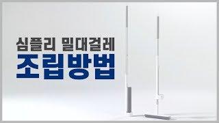 [심플리] 물걸레청소기 심플리 밀대걸레 조립방법!