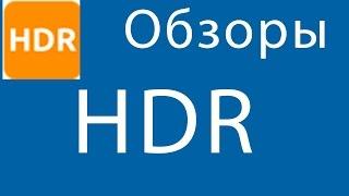 Функция WDR в видеорегистраторах КАРКАМ