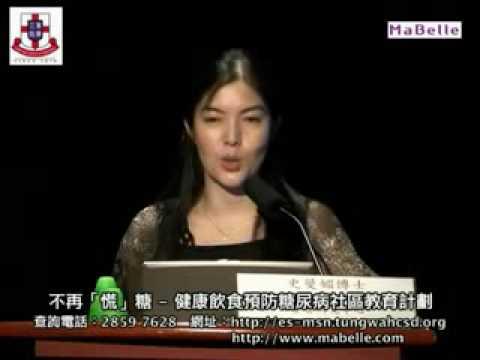 如何從飲食預防糖尿病 Diabetes 20090912 (五之五).avi