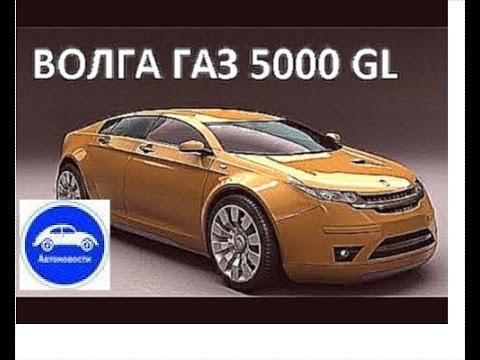 газ 5000 фото