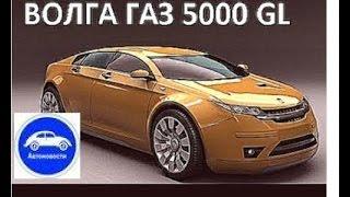 Новая Волга ГАЗ 5000 GL 2016    New Volga GAZ 5000 GL 2016