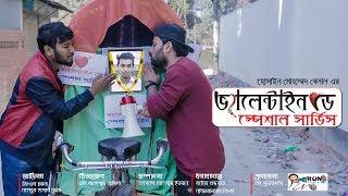 Valentine Special Service | Bangla Funny Video 2019 | Tamim Khandakar | GS Chanchal | Murad |