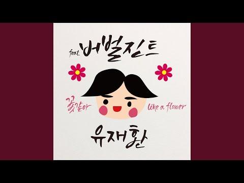 Like A Flower (꽃같아) (feat.Verbal Jint) (버벌진트)