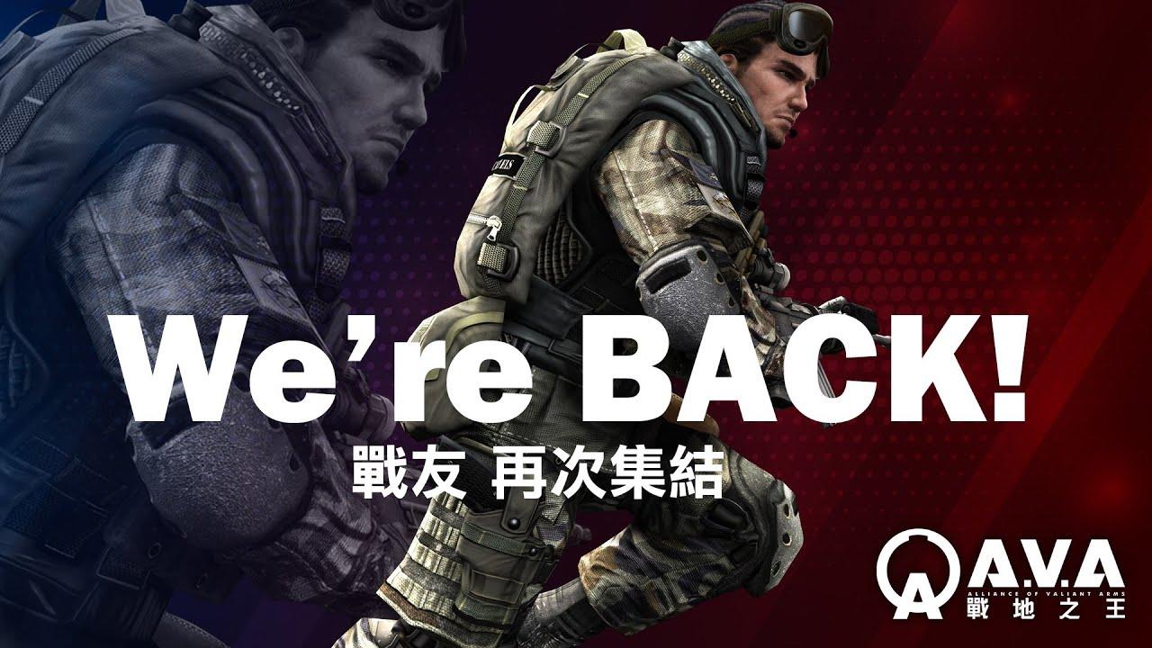 2020 AVA We're BACK!! 戰友 再次集結 倒數三天 大家準備好了沒?