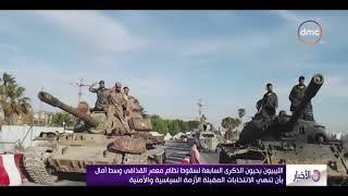الأخبار - الليبيون يحيون الذكرى السابعة لسقوط نظام معمر القذافي