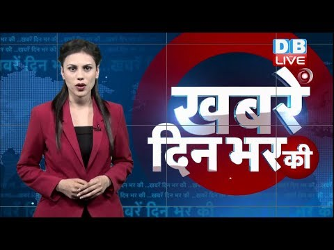 22 Feb 2019 |दिनभर की बड़ी ख़बरें | Today's News Bulletin | Hindi News India |Top News | #DBLIVE