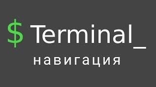 Терминал Linux #1 - навигация по файловой системе