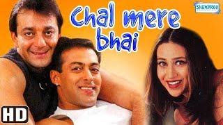 Chal Mere Bhai - Hindi Full Movies - Sanjay Dutt, Salman Khan, Karisma Kapoor - Superhit Movie