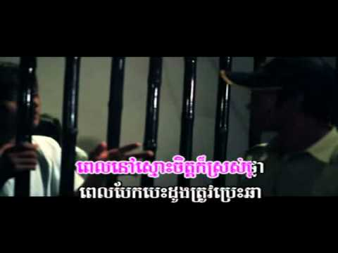 Pipop Lok Nis Kalang Na Khyom Kuo Tov by Rath n Khem
