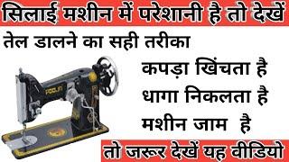 सिलाई मशीन में आ रही परेशानी तो जरूर देखें यह वीडियो | धागा टूटना, जाम चलना , तेल डालने का तरीका |
