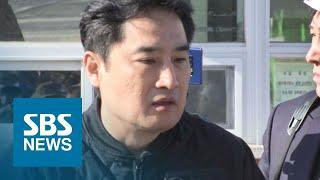 '소송 취하서 위조' 뒤집힌 판결…강용석 항소심서 무죄 / SBS