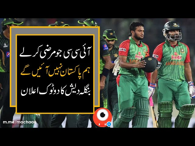 Bangladesh Refused To Play Test Cricket In Pakistan  9 News HD