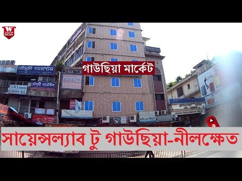 Science Lab to Gausia Market-Nilkhet Dhaka | সায়েন্সল্যাব টু গাউছিয়া মার্কেট-নীলক্ষেত ঢাকা
