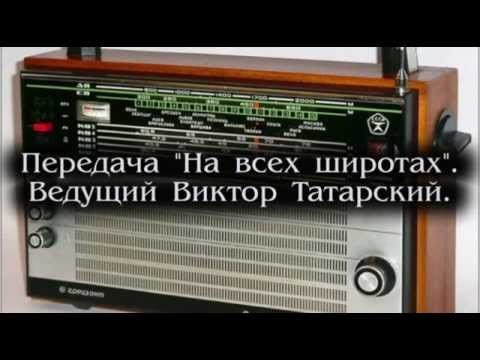 Передача  На всех широтах Ведущий Виктор Татарский