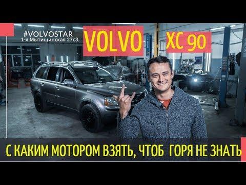 """Можно ли брать подержанный Volvo XC90? """"БУ"""" Подержанные автомобили"""