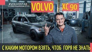 Можно ли брать подержанный Volvo XC90?