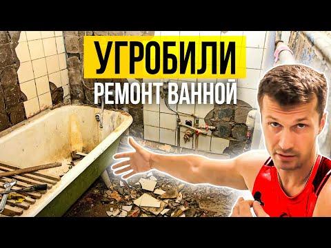 УГРОБИТЬ ремонт в ванной комнате |ПЕРЕДЕЛКИ САНУЗЛА |  Отзыв о Форс Монтаж