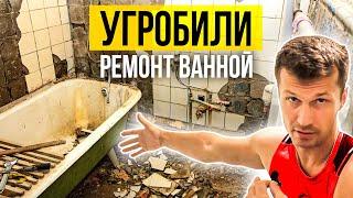 Угробить ремонт ванной за 200 тысяч Отзыв о Форс Монтаж(Данное событие заметил канал Москва 24 и связались с нами. После чего мы договорились с заказчиками и телека..., 2016-07-13T21:51:25.000Z)