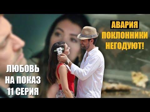 Любовь на показ/Afili Ask- 11 серия: Айше и Керем попали в АВАРИЮ, поклонники негодуют!