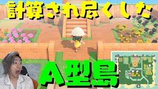 【てつ森】発売から2週間、A型爆発の島の開発が進み始めました。