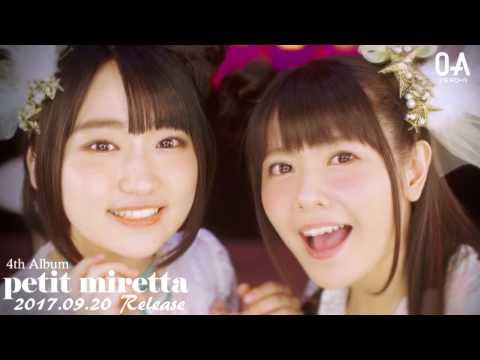petit milady - ぼくのティンカーベル (Music Video) (YouTube Edit) #petitmilady #petitmiretta #プチミレ
