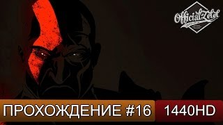 God of War 3 прохождение на русском - Концовка - часть 16