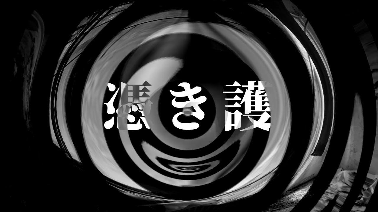 【怪談】憑き護【朗読】