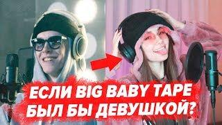 Если бы Big Baby Tape был Девушкой/Gimme | стиль рэперов девушек