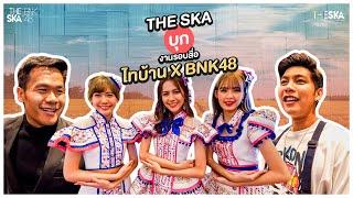 The Ska มาบุกงาน รอบสื่อ ไทบ้าน X BNK48