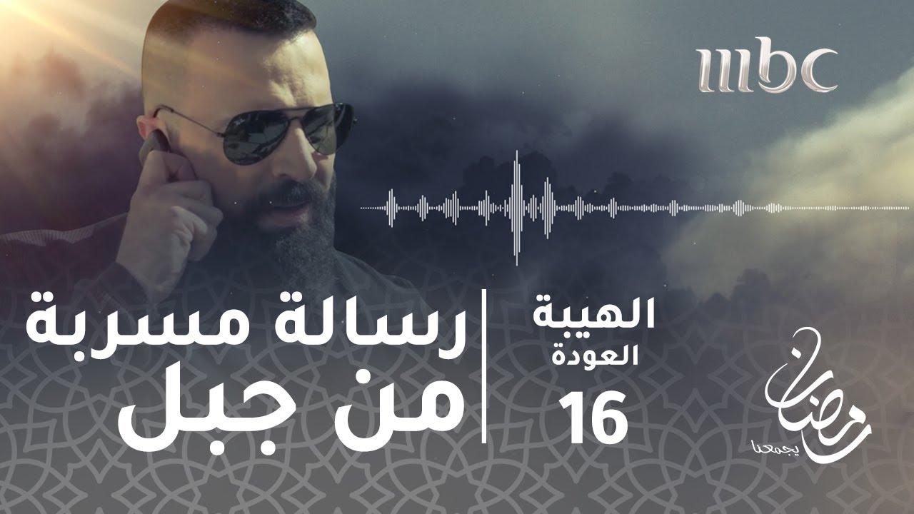 مسلسل الهيبة -  رسالة مسرّبة من جبل شيخ الجبل لجمهور الهيبة