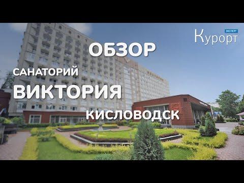 Обзор санатория Виктория - Кисловодск