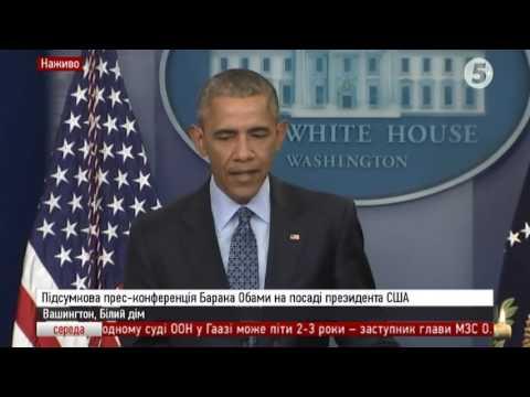 Барак Обама: остання прес-конференція на посаді президента США (з перекладом)
