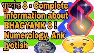 भाग्यांक 8- Complete information about BHAGYANK 8 !Numerology, Ank jyotish||BY SUVO TV  HIND BENGALI