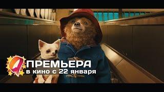 Приключения Паддингтона (2015) HD трейлер | премьера 22 января