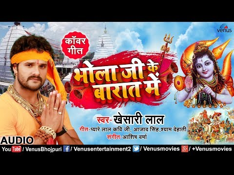 #Khesari Lal Yadav का सबसे हिट Kanwar Geet   Bhola Ji Ke Barat Mein   Latest Bhojpuri Bol Bam Song