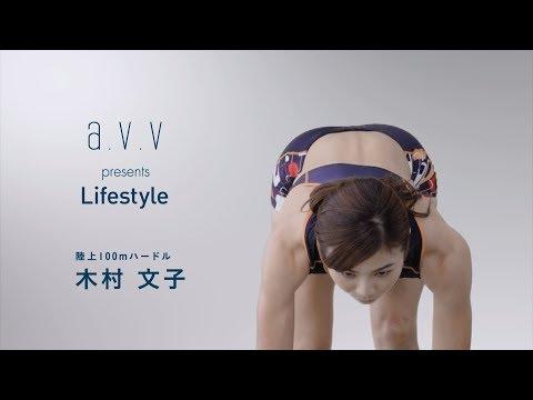 木村文子×a.v.v