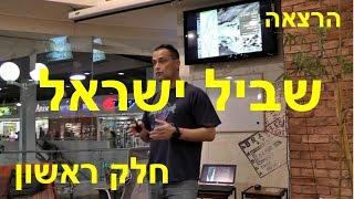 הרצאה שביל ישראל - חלק ראשון