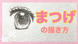 簡単 少女漫画風 可愛い女の子のまつげの描き方 鉛筆で目のまつげをきれいに書くコツ アナログイラスト Youtube